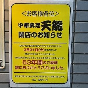 Tenryu_closed